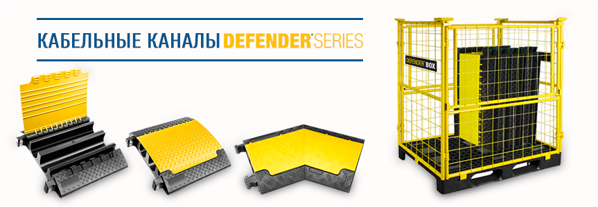 Кабельные каналы DEFENDER Series Adam Hall | AHCase